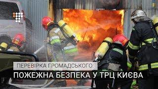 Пожежна безпека у ТРЦ Києва — перевірка Громадського(, 2018-03-29T17:20:46.000Z)