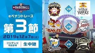 「eBASEBALL プロリーグ 2019」eペナントレース 第3節(パ・リーグ)