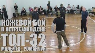 Ножевой бой. Илья Мальчев - Михаил Романчук. ТОП-32. Победа в овертайме.