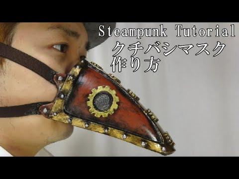 【steampunk】beak-mask-tutorial-[how-to-make-steampunk-props]-plague-doctor