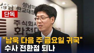 """[단독] """"남욱 다음 주 금요일 귀국""""…수사 전환점 되나 / SBS"""