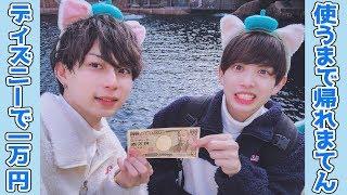 【ディズニー】ディズニーシーで1万円使い切るまで帰れまてん!!
