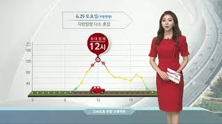 한국도로공사 고속도로 주말 교통예보 [6월 다섯째 주]
