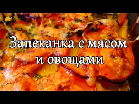 Мои любимые ПП рецепты - ЗАПЕКАНКА с овощами - вкусный и полезный ужин