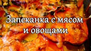 Запеканка с мясом и овощами: быстро и вкусно