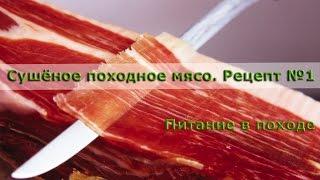 /ЗА/Сушёное походное мясо. Рецепт №1(http://zabroska.su/ Заброска.рф Пошаговый видео-рецепт сушёного походного мяса. Испытано на себе! Это суровый рецеп..., 2015-02-23T21:32:21.000Z)