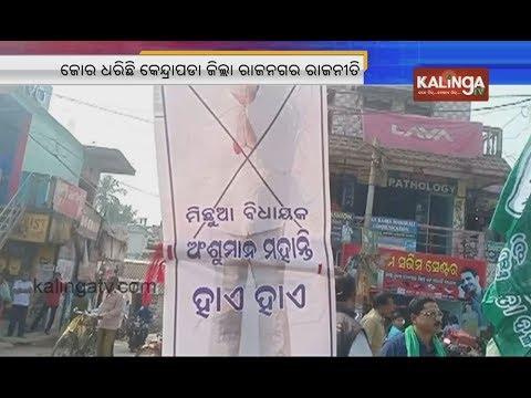 Crops purchase row engulfs Rajnagar in Kendrapara | Kalinga TV