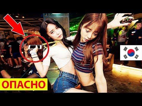Чем опасны КОРЕЯНКИ в ночных клубах? Как развлекаются корейцы в Южной Корее. Жизнь в Корее