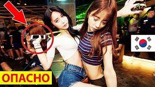 Кореянки в ночных клубах ночные клубы перми м5