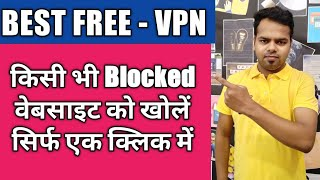 Best Free VPN | UNBLOCK ANY WEBSITE | SECURED VPN | BEST VPN BROWSER screenshot 2