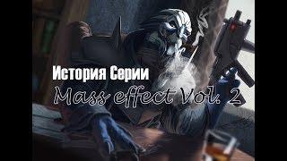 История серии Mass Effect, часть 2