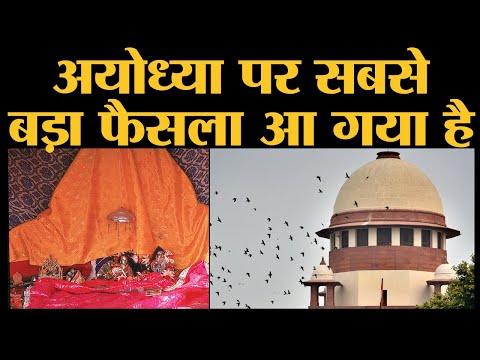 Ayodhya Verdict: Supreme Court क्या फैसला सुना रहा है, जानिए हर एक बात | Ram Mandir | Babri Masjid