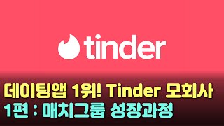 [MTCH EP1] 매치그룹 첫번째 이야기: 성장과정,…