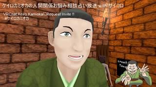 [LIVE] ケイロカミオカの人間関係お悩み相談占い放送 with サイコロ