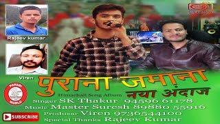 Purana Zamana Nya Andaz | SK Thakur | Latest Pahari Himachali Album 2018 | Music Master Suresh