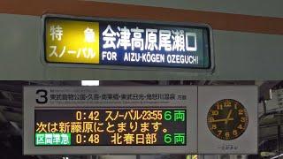 【300系スノーパルラストラン】東武300系301F スノーパル23:55 春日部着発