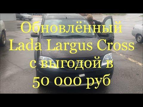 Из Камышина в Тольятти за новым Largus Cross/Ларгус Кросс