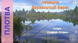 Русская рыбалка 4 озеро Старый Острог Плотва вместо леща