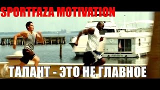 SPORTFAZA MOTIVATION: 'ТАЛАНТ - ЭТО НЕ  ГЛАВНОЕ'