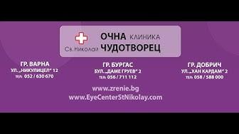 Иновативен очен лазер за отстраняване на катаракта във Варна
