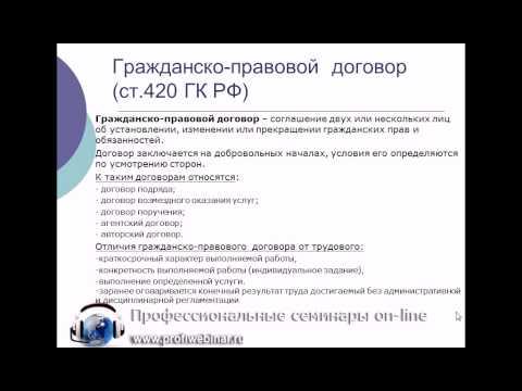 Договор ГПХ (договор гражданско-правового характера) и
