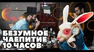 П'ЄМО ЧАЙ ДЕСЯТЬ ГОДИН. DRINK TEA 10 HOURS.