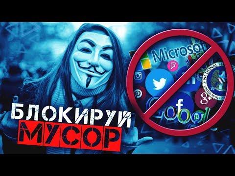 Блокировка рекламы и слежки на Андроид Windows Linux Mac IOS