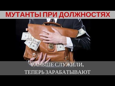 коррупция при банкротстве