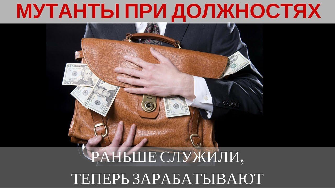 Коррупция в России: МУТАНТЫ при должностях. - YouTube