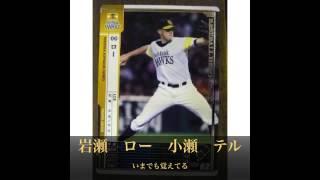 田村ゆかり「Beautiful Amulet」を野球選手名で歌ってみた