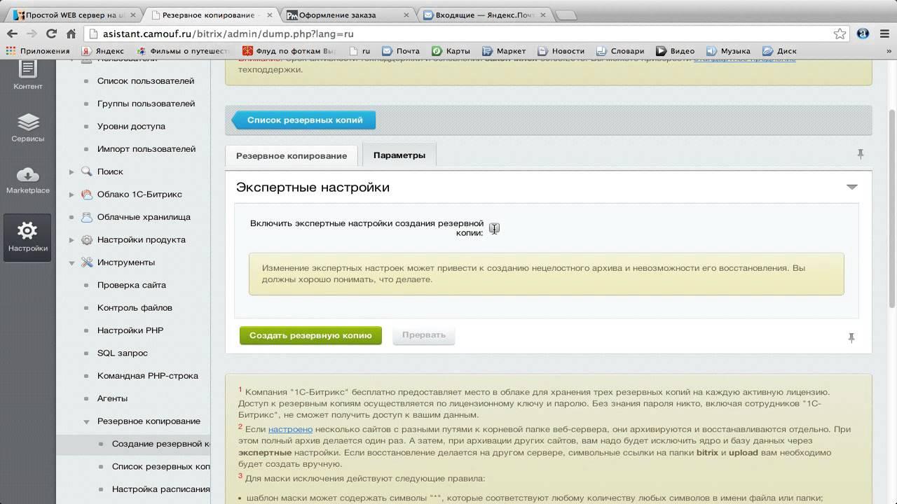 Видеоуроки создания сайта на битриксе функции вывода в шаблоне битрикс