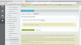 Битрикс Видеоурок №11: перенос сайта на хостинг