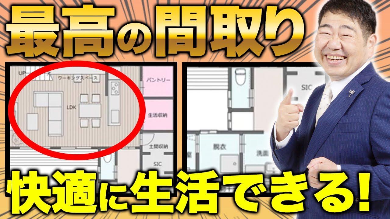 【注文住宅】一級建築士が教える!家事を楽にするための間取り作り!