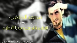 محمد الحلفي رد الكحيلة