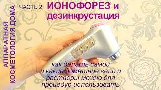Ионофорез (электрофорез) и дезинкрустация дома