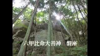 六甲比命大善神社  (六甲山の女神)