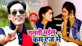 गलती भईल कम एज में | #Amit Yadav का सुपरहिट #VIDEO SONG 2020 | Galati Bhail Kam Age Me