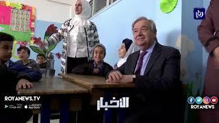 """الأمين العام للأمم المتحدة يدعو من """"البقعة"""" إلى دعم """"الأونروا""""   - (6-4-2019)"""
