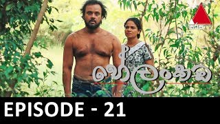 Helankada - Episode 21 | 30th June 2019 | Sirasa TV Thumbnail