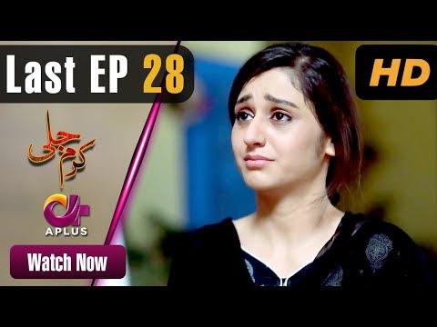Karam Jali – Last Episode 28 | Aplus Dramas | Daniya, Humayun Ashraf | Pakistani Drama