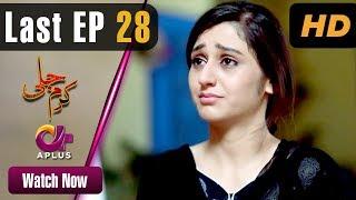 Karam Jali - Last Episode 28 | Aplus Dramas | Daniya, Humayun Ashraf | Pakistani Drama