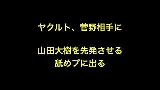 ヤクルト、菅野相手に山田大樹を先発させる舐めプに出る