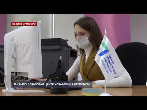НТС Севастополь: Быстрое реагирование на обращение: в Крыму начал работу Центр управления регионом