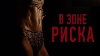 Download LOBODA - В зоне риска (Lyric Video) Mp3 and Videos