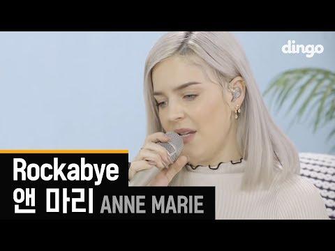 앤 마리 Anne-Marie - Rockabye  Acoustic   세로라이브