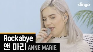 Baixar 앤 마리 (Anne-Marie) - Rockabye | Acoustic version LIVE [세로라이브]