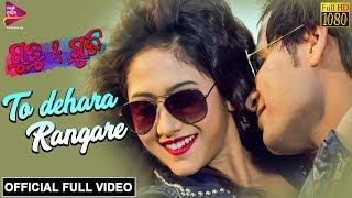 To Dehara Rangare | Official Full Song | Suryakant, Himika | Guddu & Guddi Odia Movie