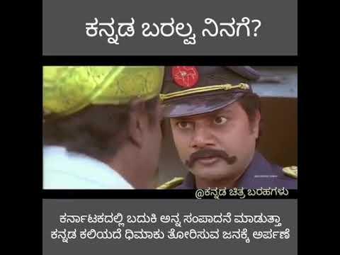 Kannada film dialogues from saikumar