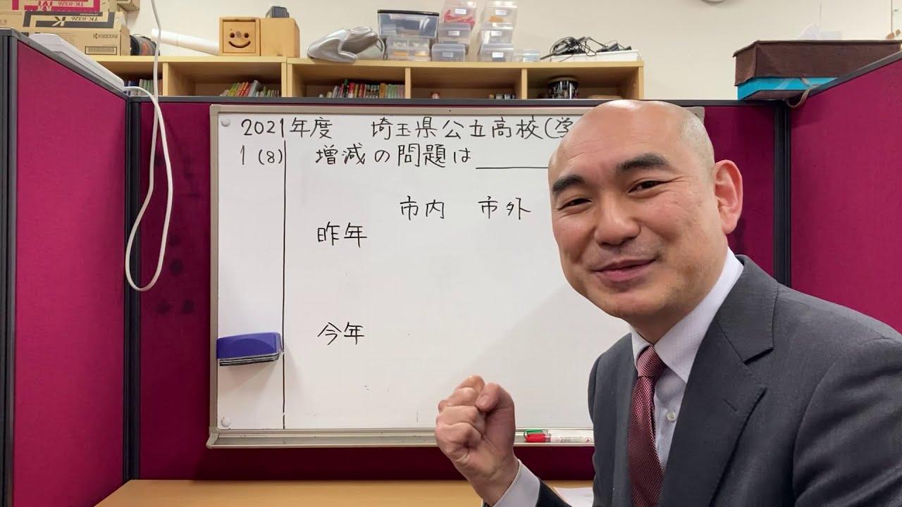 2021年度 埼玉県立入試 解説授業 数学 学校選択【大問1(8)】