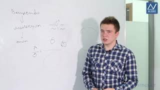 8 класс, 1 урок, Строение вещества. Молекулы